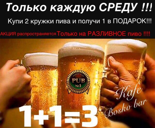 В подарок кружка пива 70