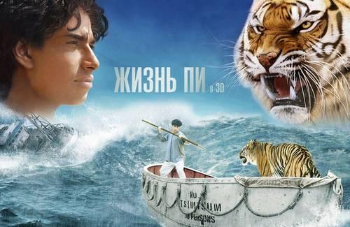 в лодке с тигром кино